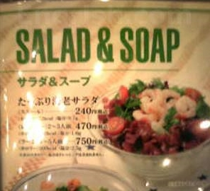 salad soap